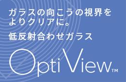 低反射合わせガラス Opti View