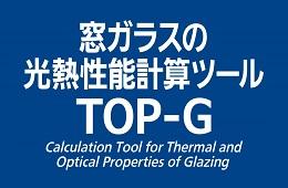 窓ガラスの光熱性能計算ツール(TOP-G)
