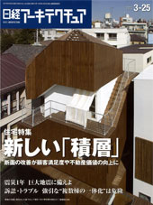 日経アーキテクチュア 2012年3月25日号