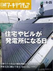 日経アーキテクチュア 2012年6月25日号
