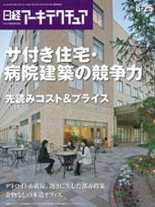 日経アーキテクチュア 2013年8月25日号