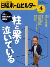 日経ホームビルダー 2012年4月号