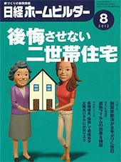 日経ホームビルダー 2012年8月号
