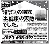2014年11月17日 日本経済新聞 2014年11月13日 産経新聞(東京)