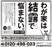 2015年3月12日 産経新聞(全国) 2015年3月9日 毎日新聞(全国) 2015年3月4日 朝日新聞 (東京版除く)