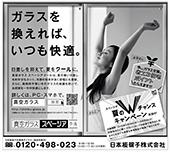 2015年6月10日 産経新聞(東京) 2015年6月9日 産経新聞(大阪)