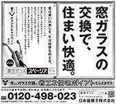 2015年6月29日 毎日新聞(全国) 2015年6月23日 読売新聞(大阪) 2015年6月22日 読売新聞 (大阪版除く)