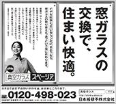 2015年11月17日 朝日新聞 (東京・北海道) 2015年11月16日 朝日新聞 (大阪・名古屋・西部)
