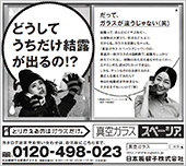 2015年11月30日 毎日新聞 2015年11月27日 産経新聞(東京) 2015年11月25日 産経新聞(大阪)