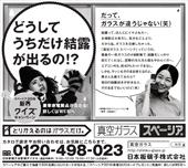 2016年1月27日 産経新聞(大阪)