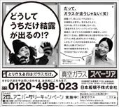 2017年11月29日 読売新聞 2017年11月28日 産経新聞