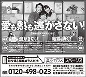 2019年1月7日  読売新聞 2018年12月12日 朝日新聞 2018年12月11日 朝日新聞