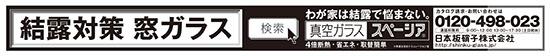 2014年2月19、20日 読売新聞