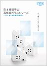 高性能ガラスシリーズ ~ZEH・省エネ基準対応製品~