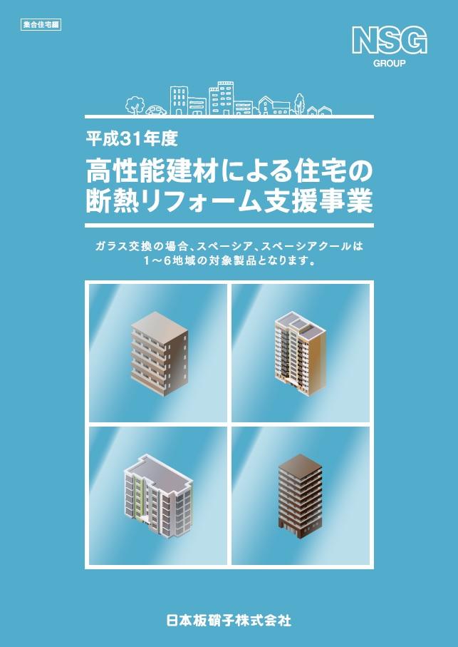 平成31年度 高性能建材による住宅の断熱リフォーム支援事業