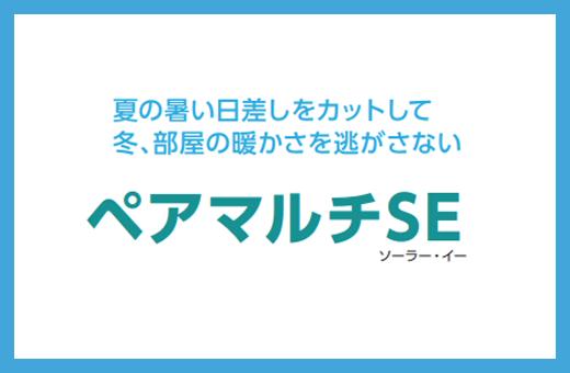 ペアマルチSE(ビル用)