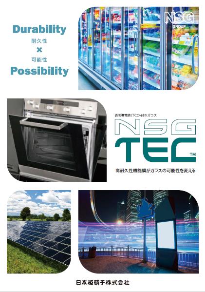 カタログ_NSG TEC