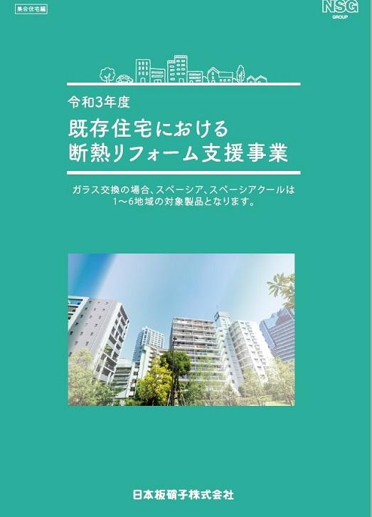令和3年度 既存住宅における断熱リフォーム支援事業